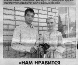 О нас в прессе