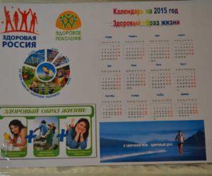 Конкурс газет и календарей