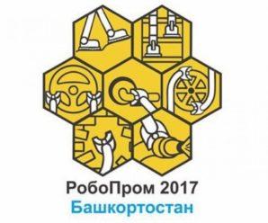 «РОБОПРОМ – 2017»
