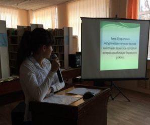 Научно- практическая конференция по специальности Ветеринария