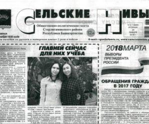 О нас в прессе…