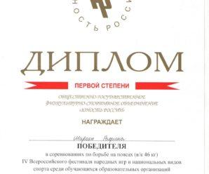 Всероссийский фестиваль по борьбе на поясах