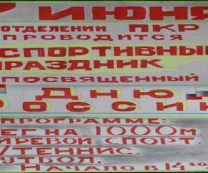 Спортивный праздник посвященный Дню России (отделение ПКР в г.Стерлитамак)