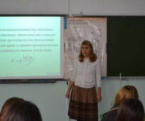 Открытый урок по дисциплине «Физика»