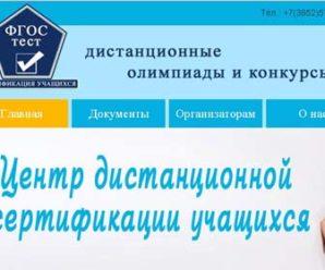 Всероссийская викторина «Школа безопасности»