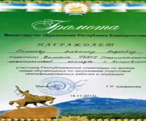 Поздравляем участников олимпиад (филиал с.Петровское