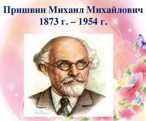 145 лет со дня рождения Михаила Михайловича Пришвина