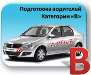 Курсы по подготовке Водителей категорий «В»