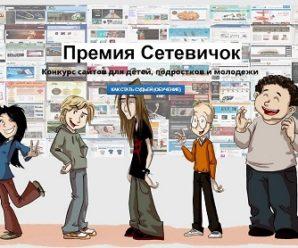 Голосуем за проект СЕТЕВИЧОК