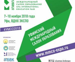 Уфимский международный салон образования 2018