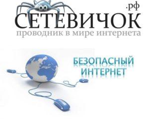 В Российских образовательных учреждениях проходит Единый урок по безопасности в Интернет