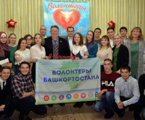Волонтеры Башкортостана