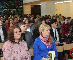 IV Молодежный образовательный форум «Развитие молодежных инициатив»