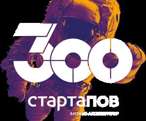 Бизнес-акселератор «300 стартапов»