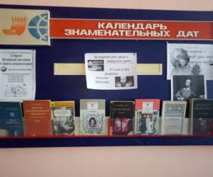 Выставка на тему: Всемирный день книги и авторского права / 455 лет со дня рождения  Уильяма Шекспира