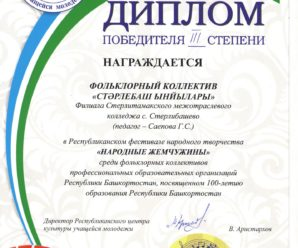 Республиканский фестиваль народного творчества «Народные жемчужины» г.Уфа, 12.04.2019 г.