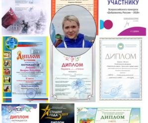 Претендент на стипендию Главы Республики Башкортостан