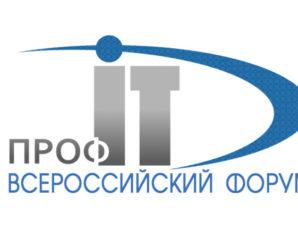 IT-проекты Республики Башкортостан на конкурсе ПРОФ-IT.2019
