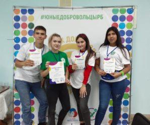 Слёт юных добровольцев Республики Башкортостан