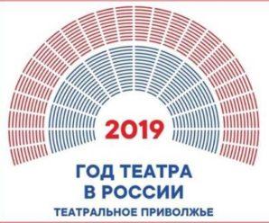 Финал голосования «Театральное приволжье»