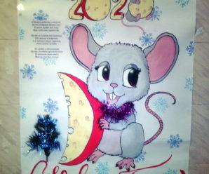 Конкурс новогодних плакатов — СМК с.Петровское