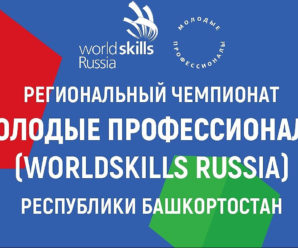 V Открытый региональный чемпионат «Молодые профессионалы» (WorldSkills Russia) Республики Башкортостан