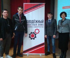 «Молодёжный проектный офис Республики Башкортостан»