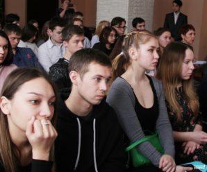 V Молодежный образовательный форум «Развитие молодежных инициатив»
