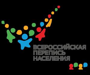 Всероссийская перепись населения-2020