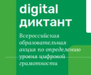 Всероссийская акция «Цифровой диктант»