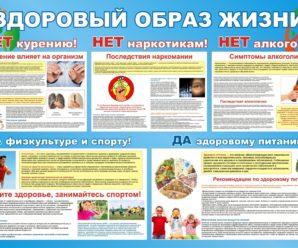 #ЗдоровыйБашкортостан