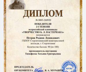 Всероссийская олимпиада «Жизнь и творчество А.П.Чехова»