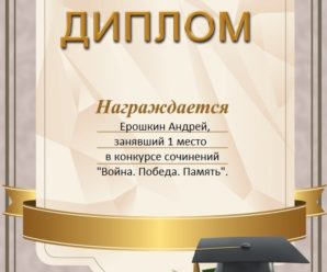 КОНКУРС СОЧИНЕНИЙ К 75-ЛЕТИЮ ПОБЕДЫ