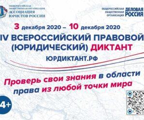 Всероссийский правовой (юридический) диктант