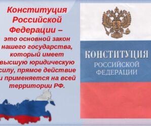 Мероприятия посвященные Дню Конституции Российской Федерации