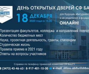 18 декабря — День открытых дверей СФ БАШГУ