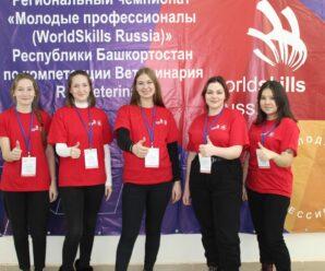 Участие в VI Региональном Чемпионате «Молодые профессионалы» WorldSkills Russia 2020