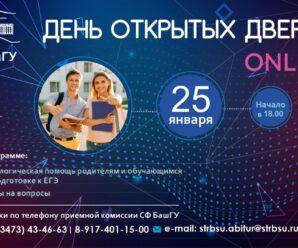 25 января 2021г. день открытых дверей СФ БашГУ
