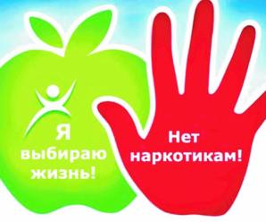 «Мир детства — без наркотиков»