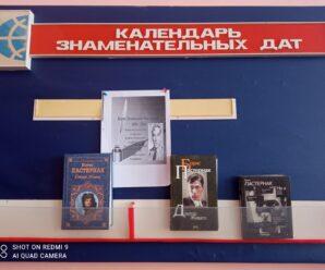 130 лет со дня рождения Бориса Пастернака