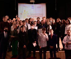 Молодежный форум «Потенциал молодежи»
