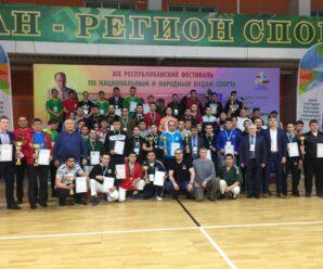 XIX Республиканский фестиваль по народным и национальным видам спорта.