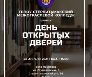 День открытых дверей ГБПОУ СМК