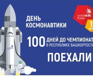 100 дней до начала Финала IX Национального чемпионата «Молодые профессионалы» (WorldSkills Russia) – 2021