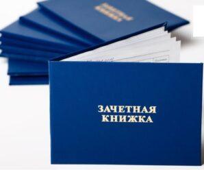 Летняя сессия 2020-2021 уч.год
