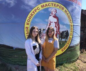 Районный конкурс «Операторов машинного доения» и «Техников по искусственному осеменению коров и телок»