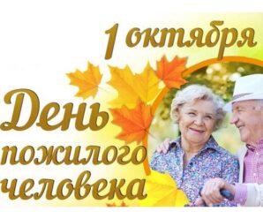 1 октября 2021 года международный День пожилого человека.